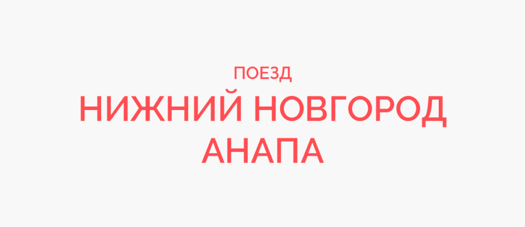 Поезд Нижний Новгород - Анапа