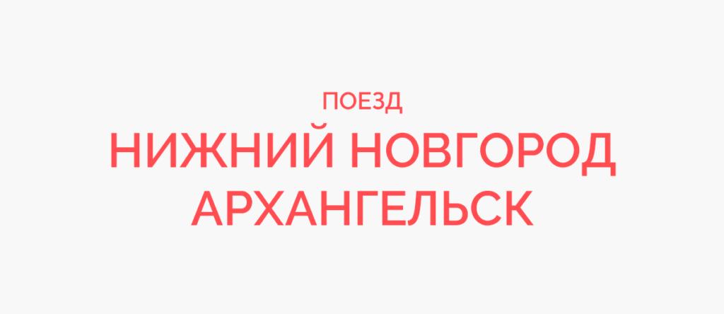 Поезд Нижний Новгород - Архангельск