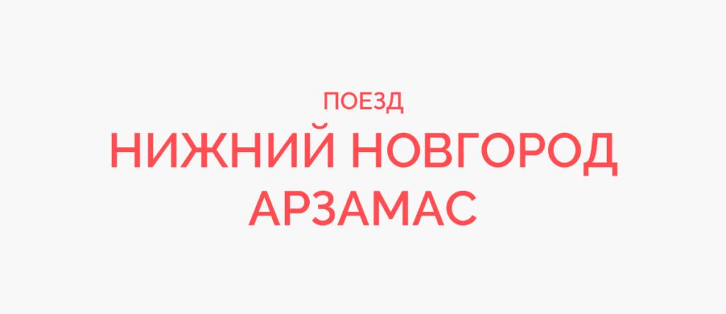 Поезд Нижний Новгород - Арзамас