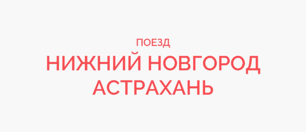 Поезд Нижний Новгород - Астрахань