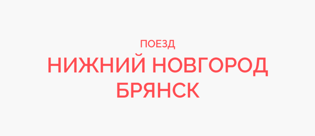 Поезд Нижний Новгород - Брянск