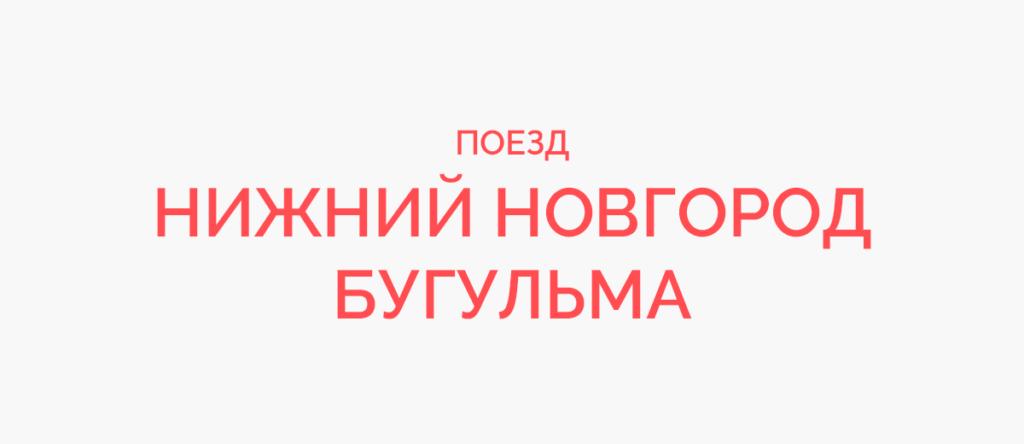 Поезд Нижний Новгород - Бугульма