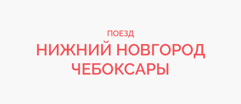 Поезд Нижний Новгород - Чебоксары