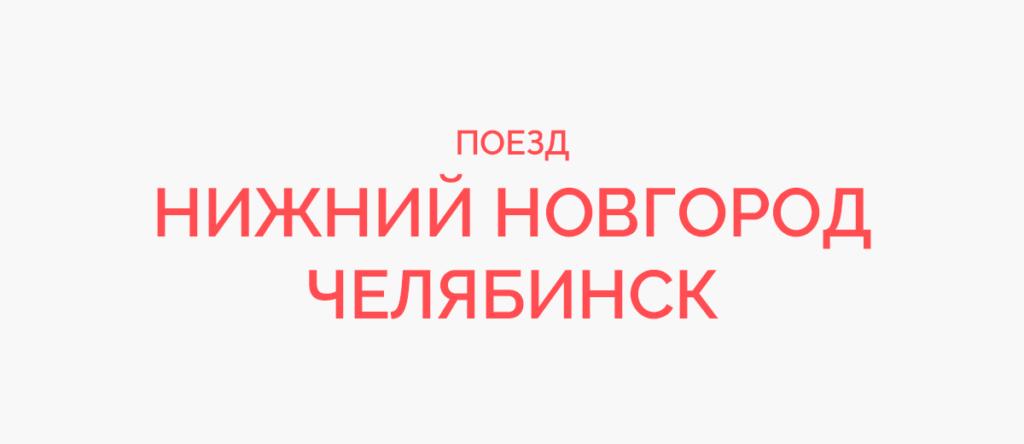 Поезд Нижний Новгород - Челябинск