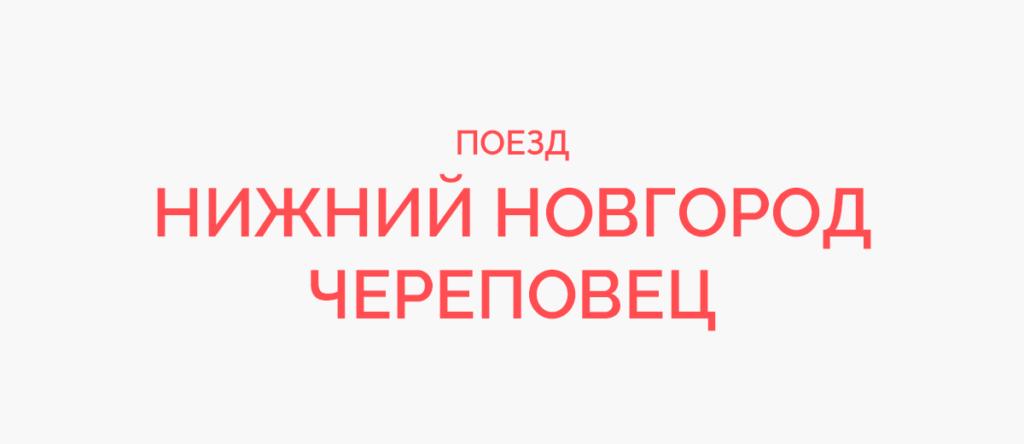 Поезд Нижний Новгород - Череповец
