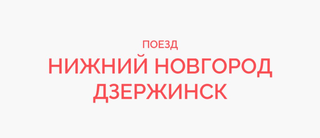 Поезд Нижний Новгород - Дзержинск