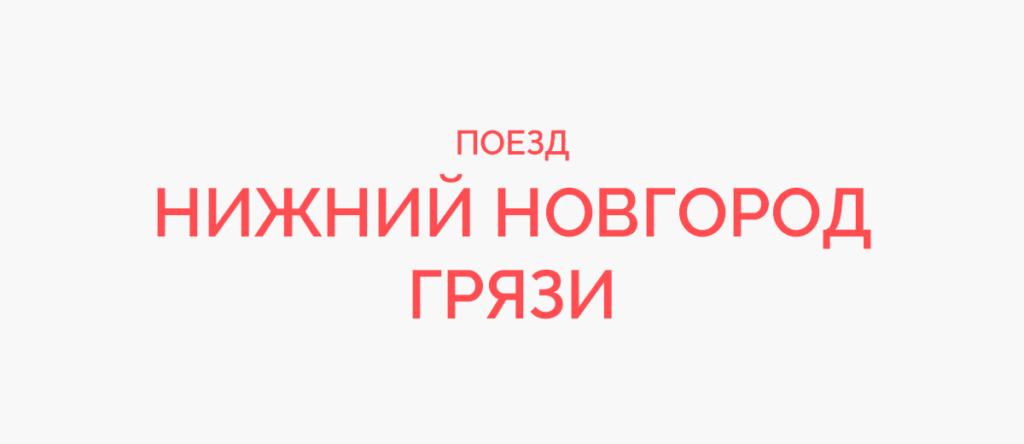 Поезд Нижний Новгород - Грязи