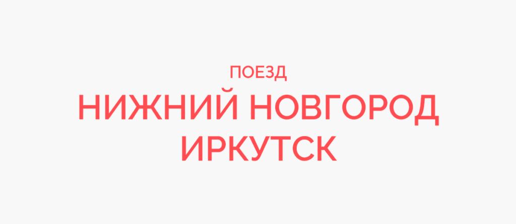 Поезд Нижний Новгород - Иркутск
