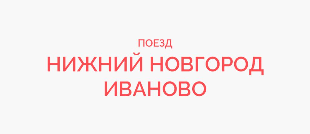 Поезд Нижний Новгород - Иваново