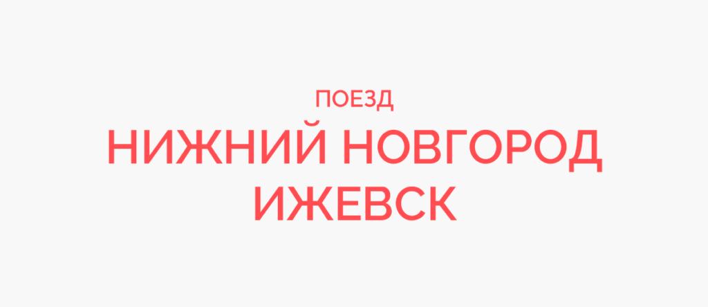 Поезд Нижний Новгород - Ижевск