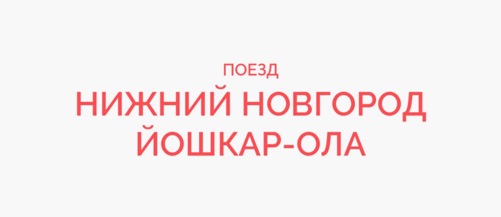 Поезд Нижний Новгород - Йошкар-Ола
