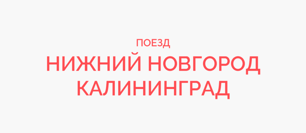 Поезд Нижний Новгород - Калининград