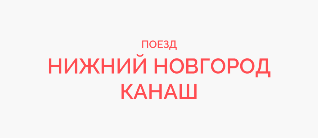 Поезд Нижний Новгород - Канаш