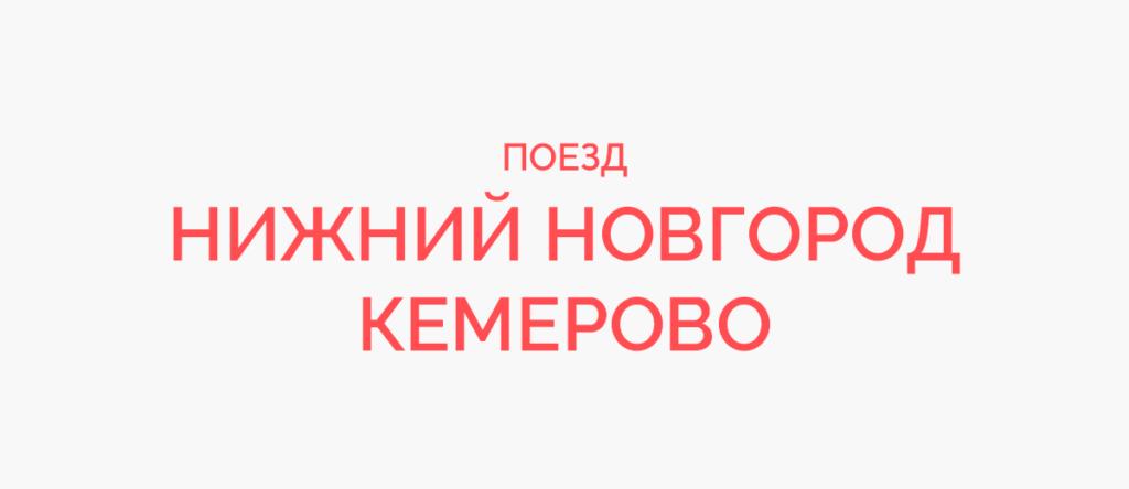 Поезд Нижний Новгород - Кемерово