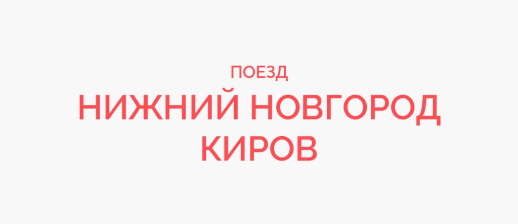 Поезд Нижний Новгород - Киров