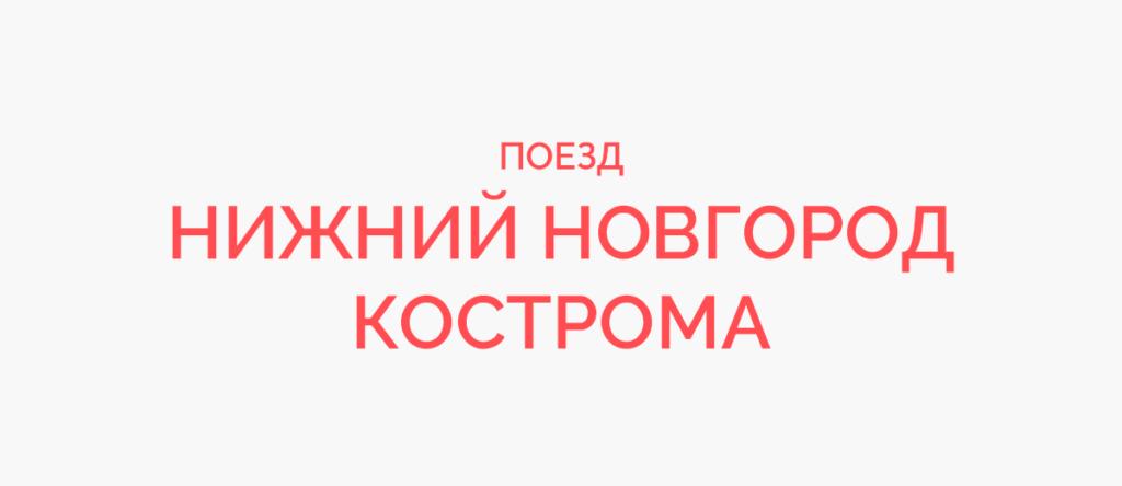 Поезд Нижний Новгород - Кострома