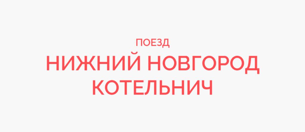 Поезд Нижний Новгород - Котельнич
