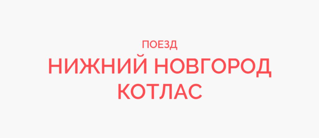 Поезд Нижний Новгород - Котлас