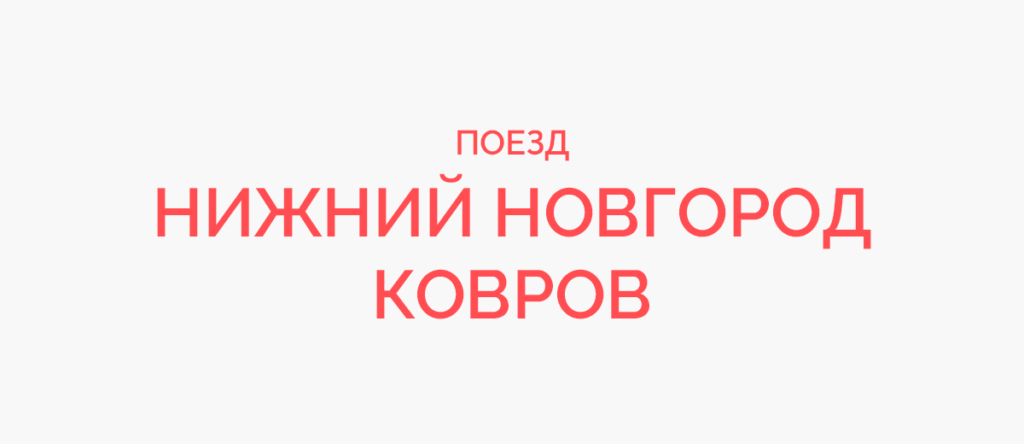 Поезд Нижний Новгород - Ковров