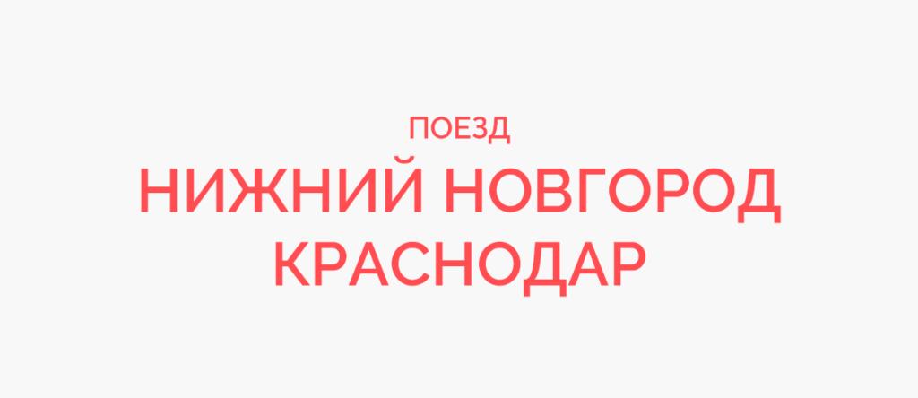 Поезд Нижний Новгород - Краснодар