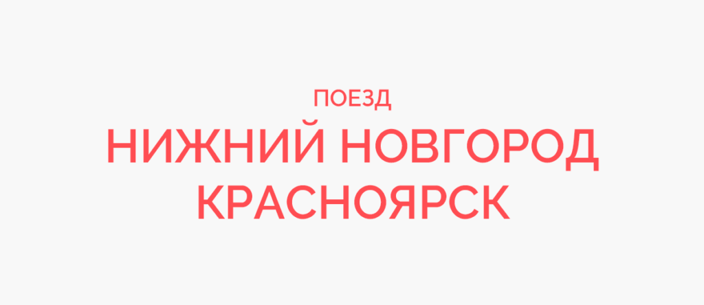 Поезд Нижний Новгород - Красноярск