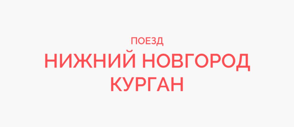 Поезд Нижний Новгород - Курган