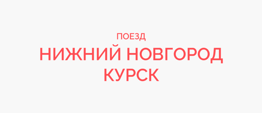 Поезд Нижний Новгород - Курск