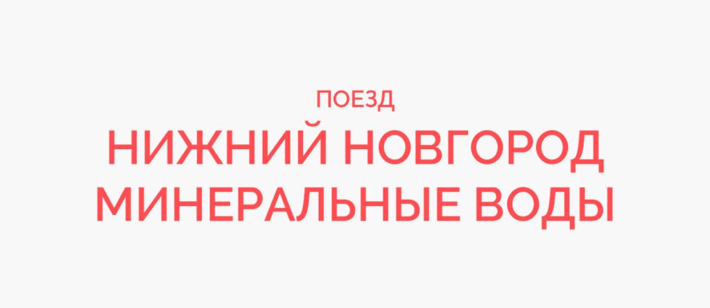 Поезд Нижний Новгород - Минеральные Воды