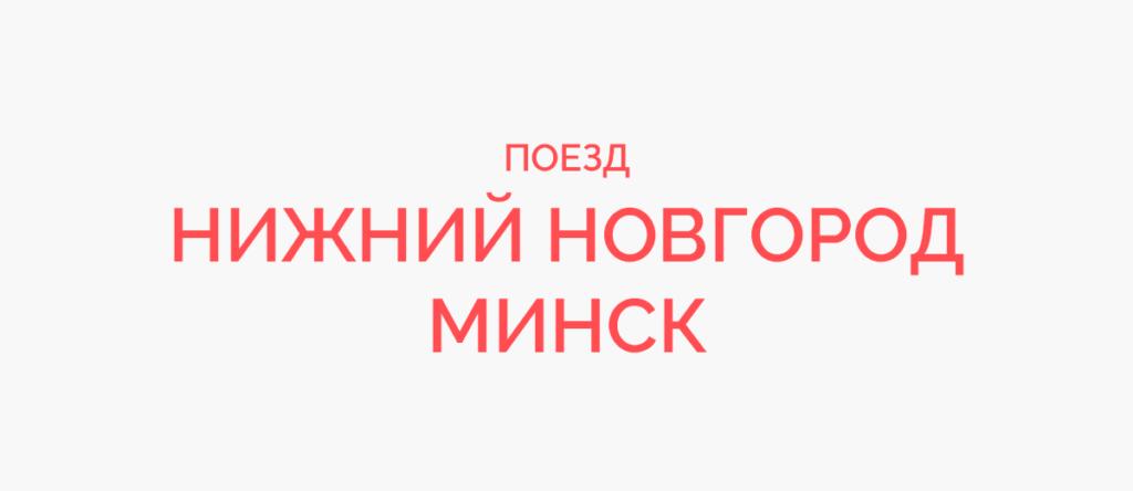 Поезд Нижний Новгород - Минск