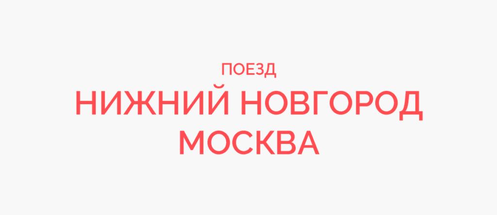 Поезд Нижний Новгород - Москва