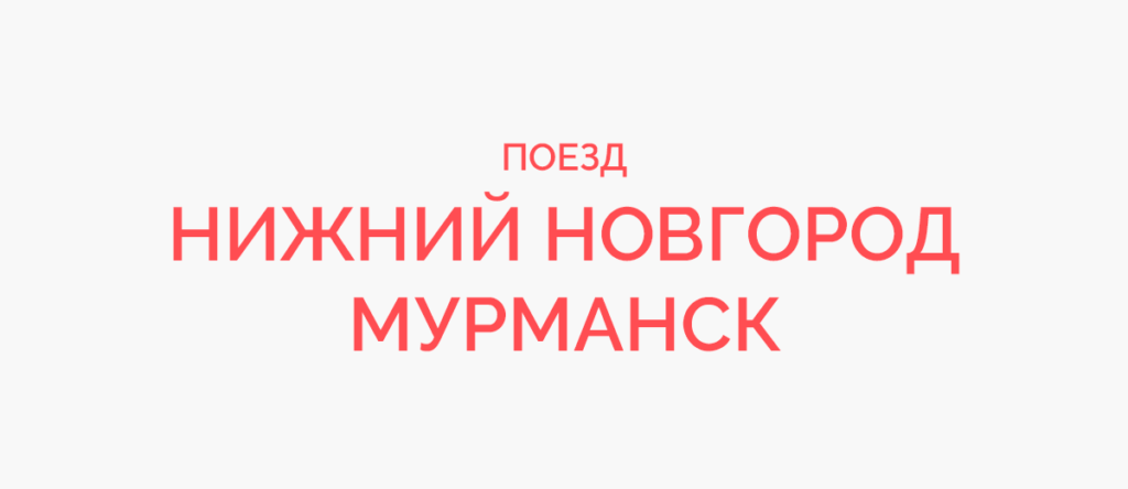 Поезд Нижний Новгород - Мурманск
