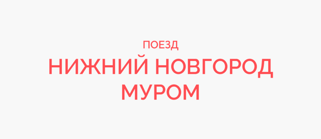 Поезд Нижний Новгород - Муром