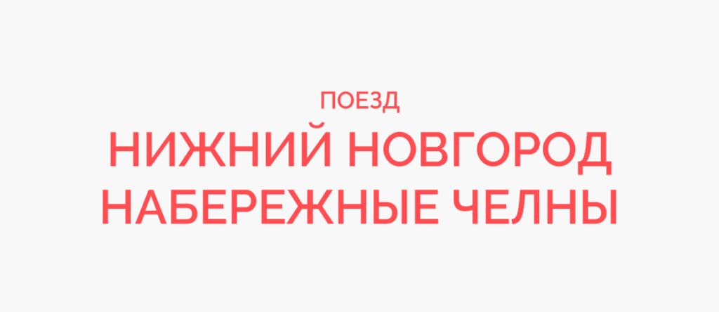 Поезд Нижний Новгород - Набережные Челны