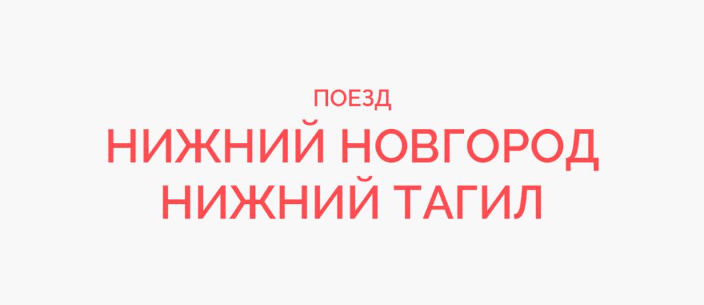 Поезд Нижний Новгород - Нижний Тагил