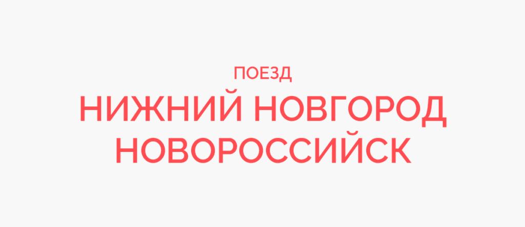 Поезд Нижний Новгород - Новороссийск