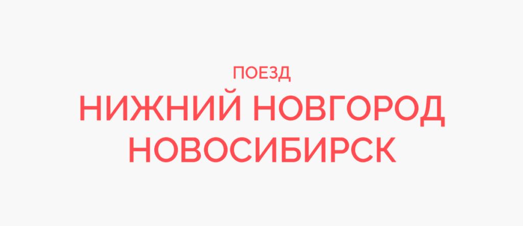 Поезд Нижний Новгород - Новосибирск
