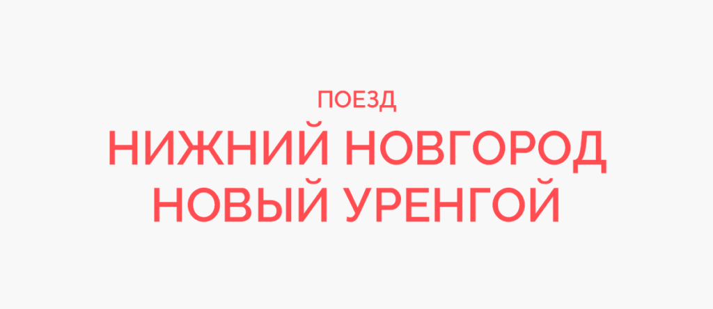 Поезд Нижний Новгород - Новый Уренгой