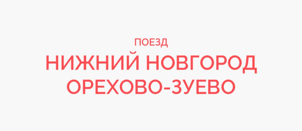Поезд Нижний Новгород - Орехово Зуево
