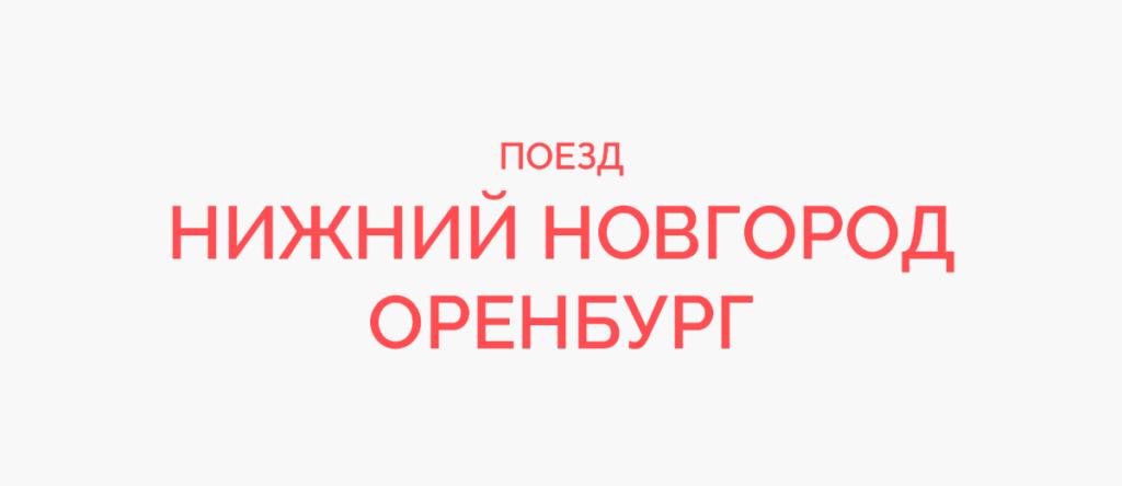 Поезд Нижний Новгород - Оренбург
