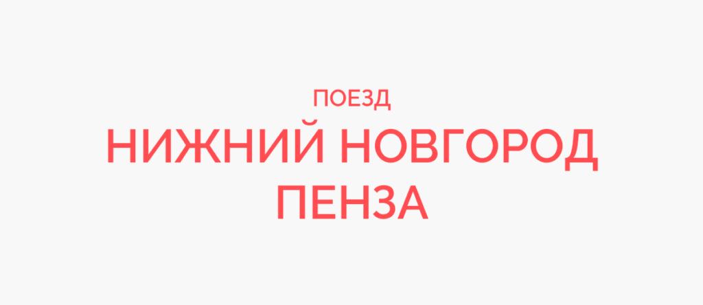 Поезд Нижний Новгород - Пенза