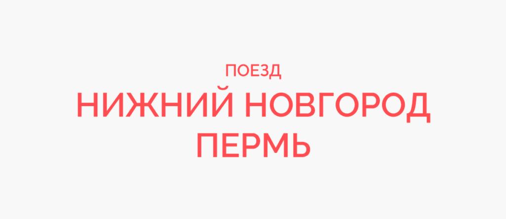 Поезд Нижний Новгород - Пермь