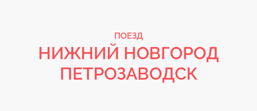 Поезд Нижний Новгород - Петрозаводск