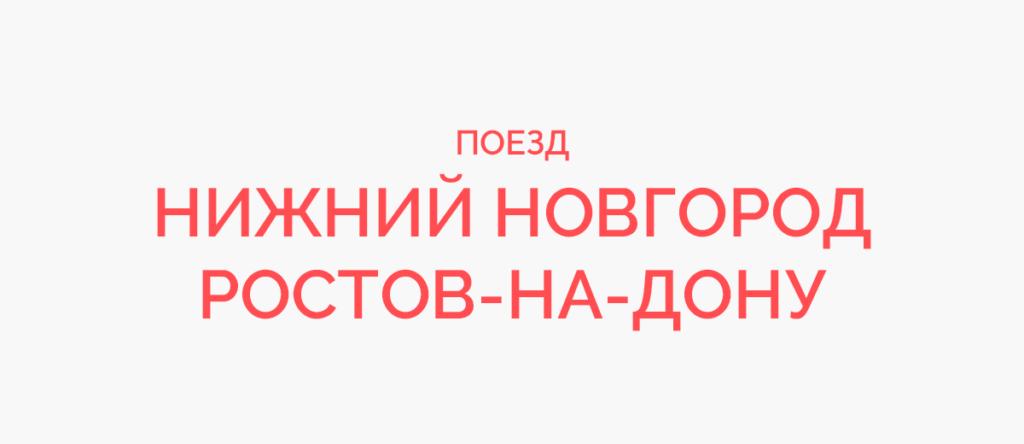 Поезд Нижний Новгород - Ростов-на-Дону