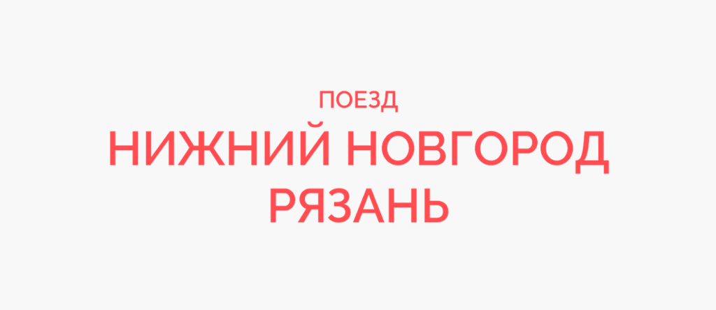 Поезд Нижний Новгород - Рязань