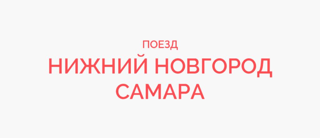 Поезд Нижний Новгород - Самара