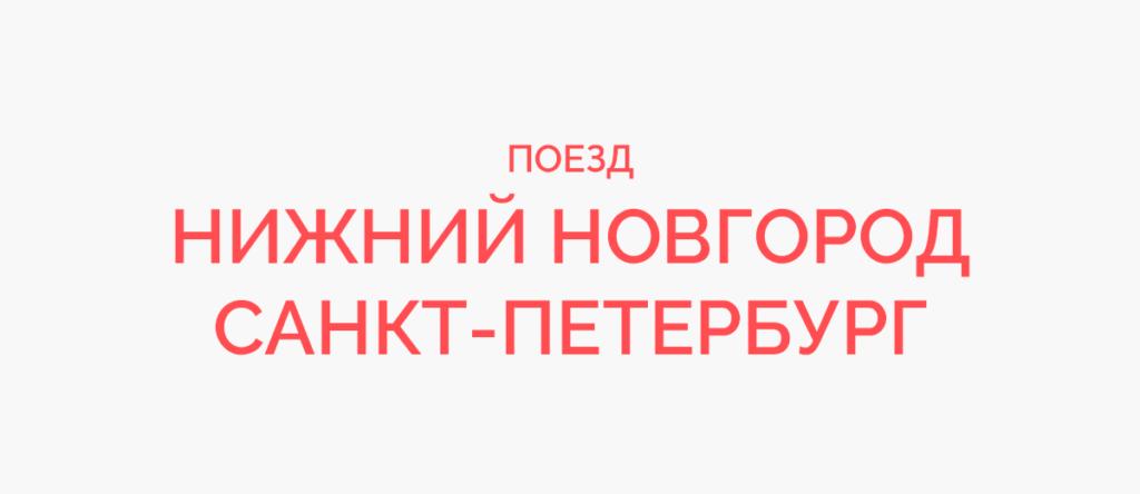 Поезд Нижний Новгород - Санкт-Петербург