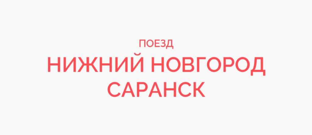 Поезд Нижний Новгород - Саранск