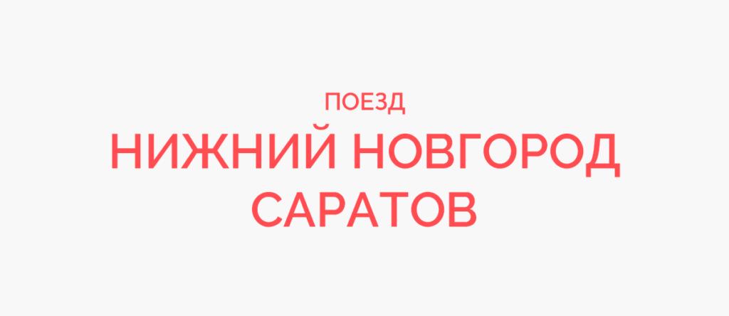 Поезд Нижний Новгород - Саратов
