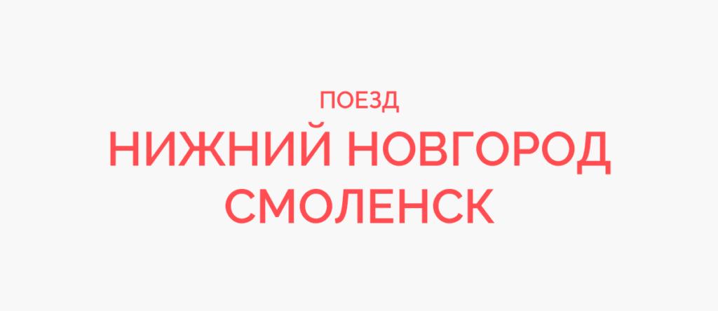 Поезд Нижний Новгород - Смоленск