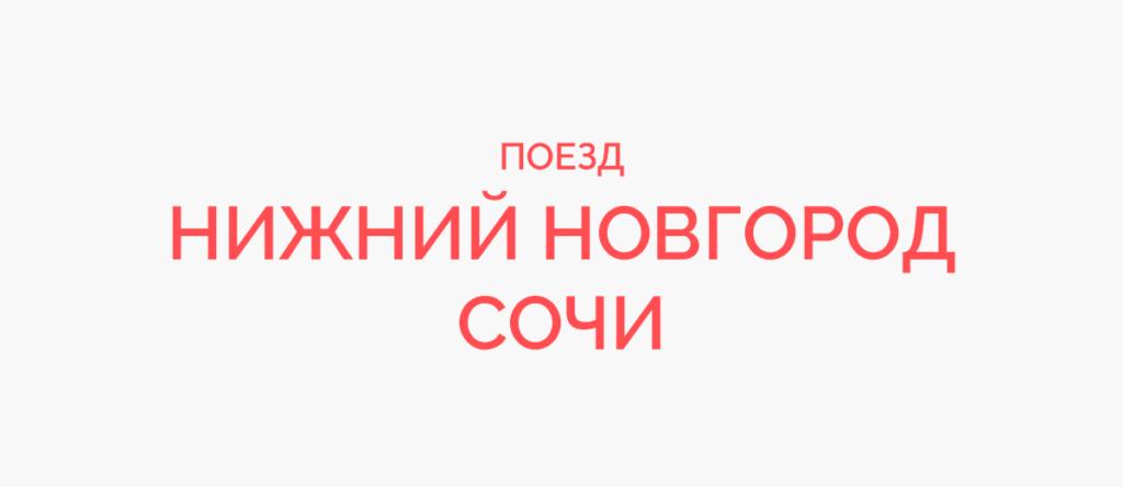 Поезд Нижний Новгород - Сочи